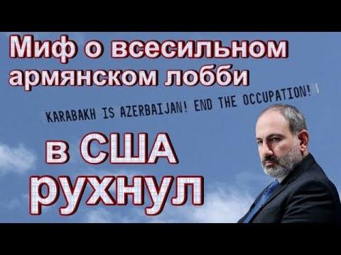 Миф о всесильном армянском лобби в США рухнул - полный провал Пашиняна