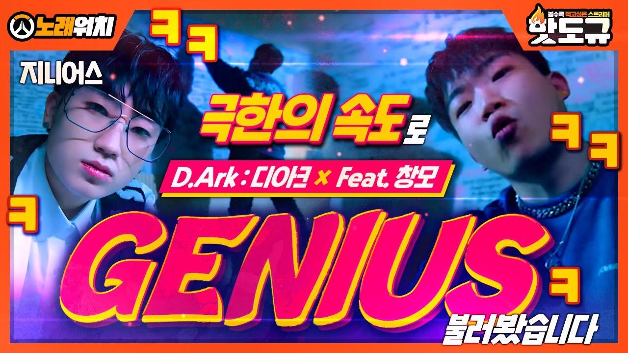 [노래워치] 'D.Ark (디아크) - GENIUS' 극한의 속도로 불러봤습니다ㅋㅋㅋㅋㅋ [핫도규]
