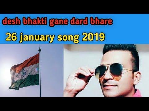 Desh Bhakti Gane Dard Bhare   26 January Song 2019