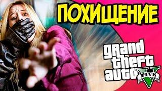 GTA 5 Моды: Похищение в  GTA 5 - Обзор Мода