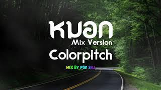 หมอก - Colorpitch「Mix Version」| Mix By Por Srj