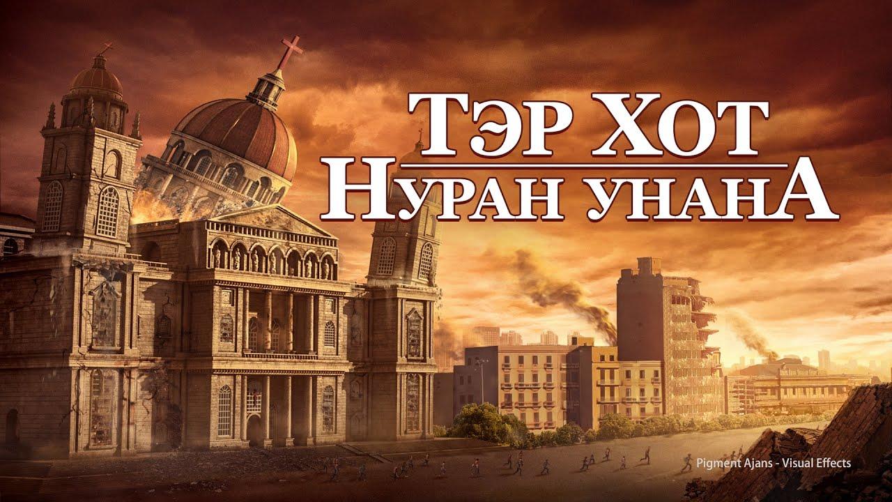 """Христийн сүмийн кино """"Тэр хот нуран унана"""" (Монгол хэлээр)"""