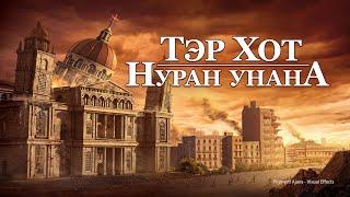 """Бурханы эцсийн өдрүүд дэх анхааруулга """"Тэр хот нуран унана"""" Христийн чуулганы кино (Монгол хэлээр)"""