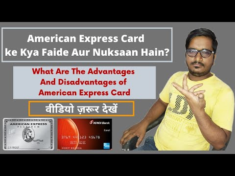 Advantages & Disadvantages Of American Express Card | Pros & Cons Of American Express Credit Card