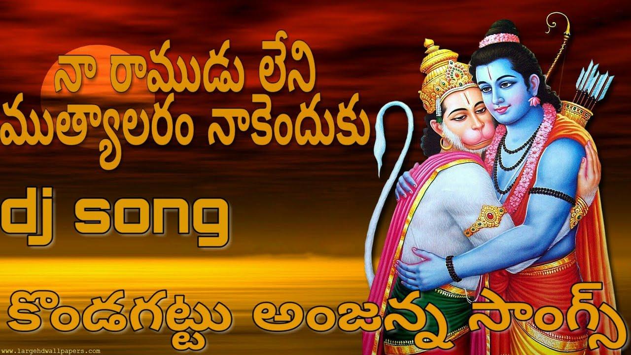 Naa Ramudu Leni Dj Song | Kondagattu Anjanna Songs | Hard