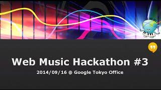 Web Music ハッカソン #3