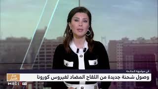 المغرب.. وصول شحنة جديدة  من اللقاح المضاد لفيروس كورونا