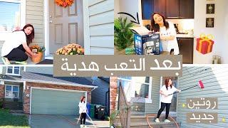 هدية زوجي بعد روتين يوم متعب 🤗 غيرت شكل الباب 🏠    أول تنظيفات الشتاء🧹