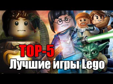 TOP-5 Lego (Самые лучшие игры Lego)
