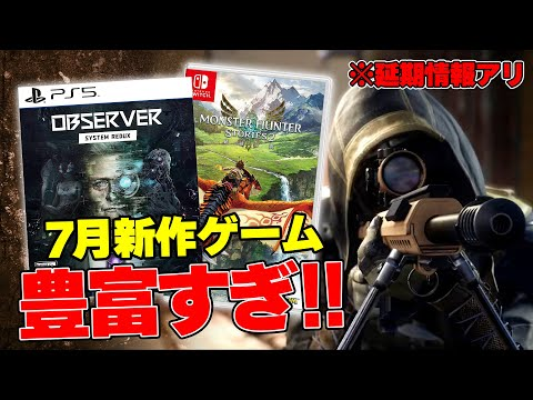 話題作多すぎ!2021年7月新作ゲームおすすめタイトル7選+α【PS4・PS5・Switch・PC・Xbox】