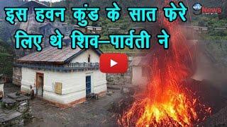 आज भी जल रही है वो अग्नि, जिसके फेरे लेकर भगवान शिव-पार्वती ने की थी शादी…   Shiv Parvati Wedding