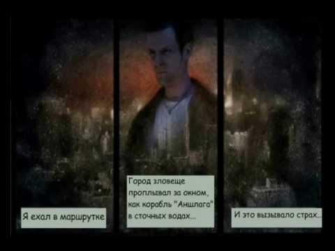 Месть Максима !