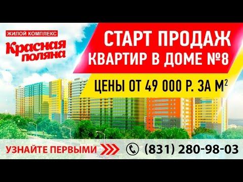 Официальный сайт ЖК «Новомарусино»