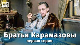 Братья Карамазовы 1 серия (драма, реж. Иван Пырьев, 1968 г.)