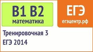 В1, В2 по математике, ЕГЭ 2014, тренировочная работа (22.04). Деление с остатком