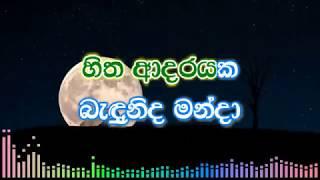 Pura Poya Handata Karaoke (without voice) - පුර පෝය හඳට පෙමින් බැඳුණු