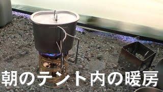 寒い朝のテント内暖房に付いて  About the heating of the inside of a cold morning tent thumbnail