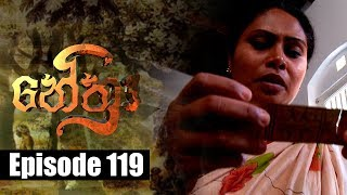 Nethra - නේත්‍රා Episode 119 | 04 - 09 - 2018 | SIYATHA TV Thumbnail