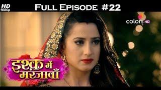 Ishq Mein Marjawan - 19th October 2017 - इश्क़ में मरजावाँ - Full Episode