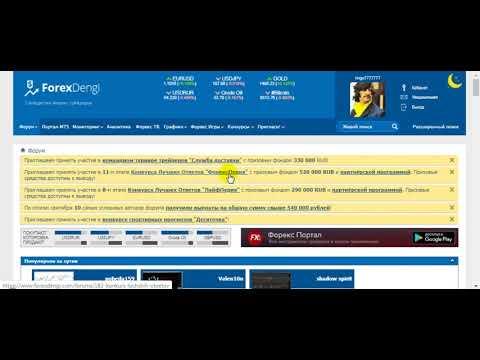 Как заработать на написании постов на форуме до 3000 руб. за пост! Форум ФорексДеньги/forexdengi.com