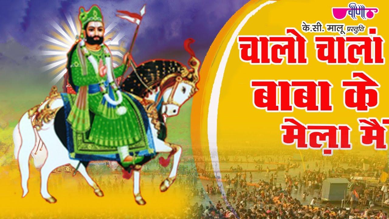 Chalo Chala Mela Mein Hd Baba Ramdev Ji Bhajans 2019