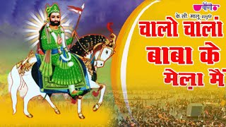 Chalo Chala Mela Mein (HD) | Baba Ramdev ji Bhajans 2015 | Rajasthani Devotional Song