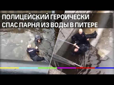 Полицейский вытащил парня из канала Грибоедова