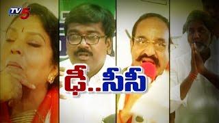 Group Politics | Khammam DCC Post Disputes : TV5 News