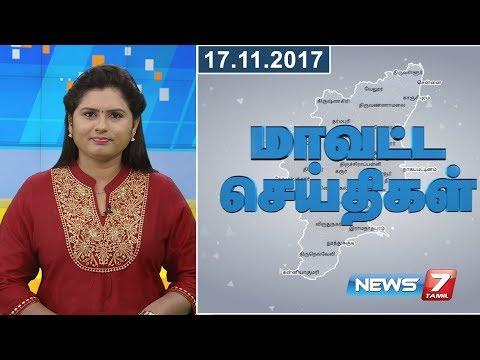 Tamil Nadu District News 01 | 17.11.2017 | News7 Tamil