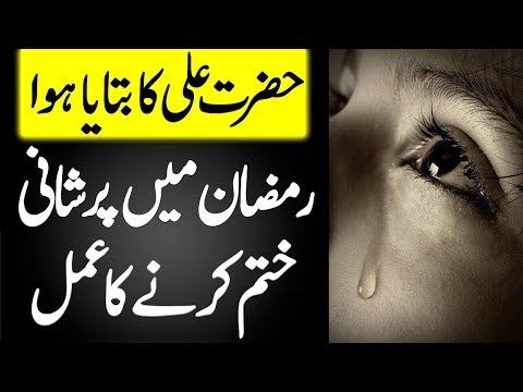 Hazrat Ali R.A ka bataya Ramzan Main Pareshani Khatam Karne Ka Amal || Islam Advisor