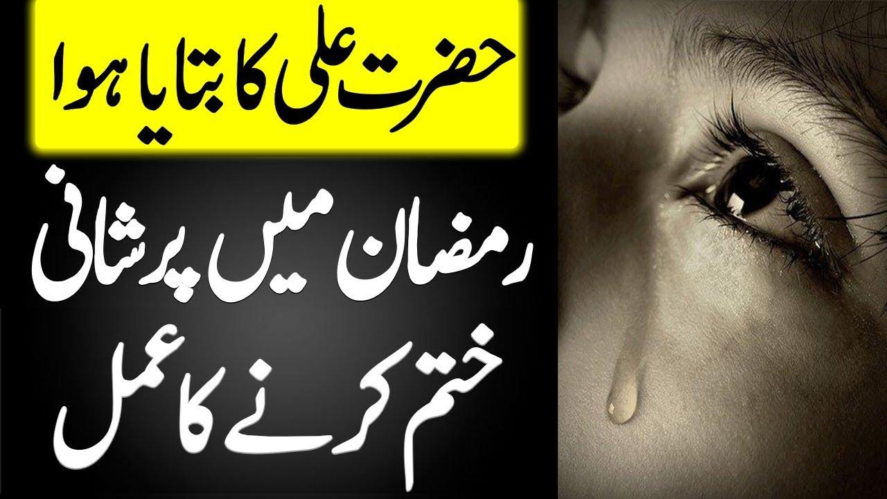 Hazrat Ali RA Ka Bataya Ramzan Main Pareshani Khatam Karne