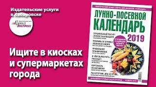 Лунно-посевной календарь для Хабаровска