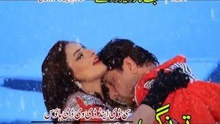 vuclip Pashto New Song 2016 Shahsawar And Nazia Iqbal Yao Za Ao Bal Janan HD Film Muhabbat Kar Da Lewano De
