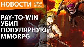 Pay-to-Win убил популярную MMORPG. Новости