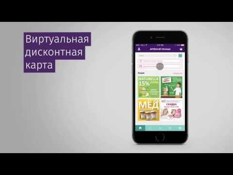 1ac91bb3f0e62 Курс на omni-channel: приложение с виртуальной картой лояльности для  клиентов «Аптеки от склада» — CMS Magazine