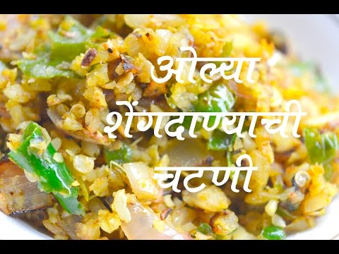 OLYA SHENGDANYACHI CHUTNEY SOLAPUR SPECIAL FULL RECIPE AUTHENTIC MAHARASHTRIAN FOOD