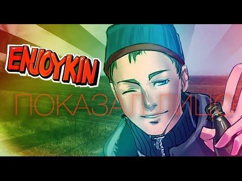 Enjoykin видео торрент скачать бесплатно