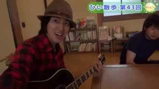 【稲城FM】ひい散歩 第43回~押立編(9)「いな暮らし」で大合唱に!?~