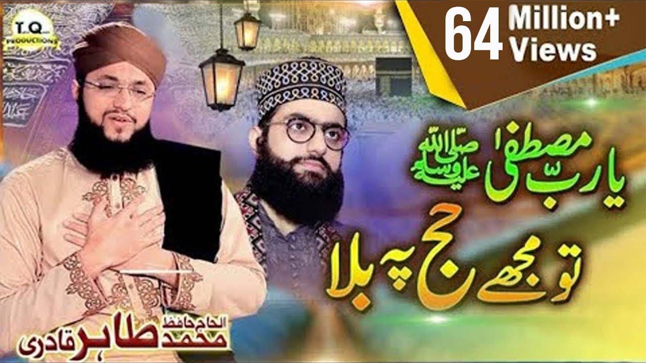 Download Ya Rabbe Mustafa to Mujhe Hajj Pa Bula - Hafiz Tahir Qadri - New Hajj Kalam 2018