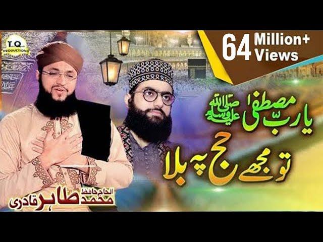 New Hajj Kalam 2018 - Hajj Pa Bula - Hafiz Tahir Qadri