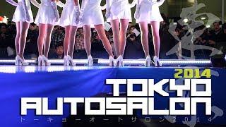 2014年1月10日〜12日の3日間、幕張メッセにて開催された東京オートサロ...