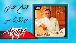 Men El Awel Habibi - Hesham Abbas من الأول حبيبي - هشام عباس