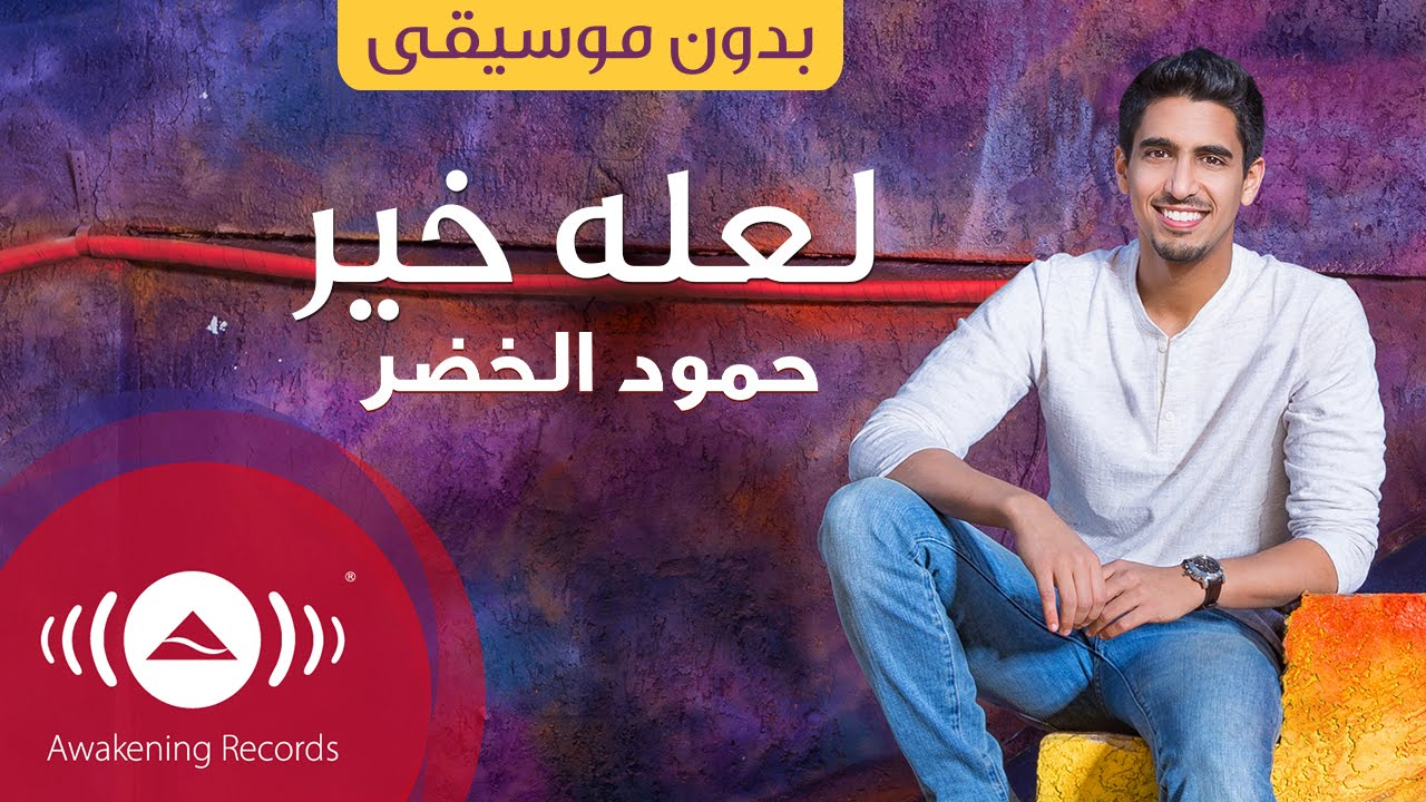 Humood - La'alla Khair | حمود الخضر - لعله خير | (Acapella - Vocals Only - بدون موسيقى)