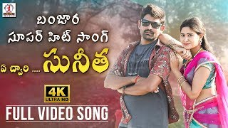 New banjara super hit song 2020. latest folk song, a chwari sunitha full video 4k only on lalitha audios and videos. to get the f...