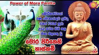 මෝර පිරිතෙහි හාස්කම්  Power of Mora Paritta 👌🙏