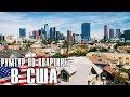 Где я живу в Лос Андежелсе квартира в США mp3