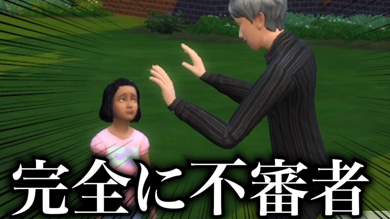 知らない子供に話しかけたら不審者扱いされた【なろ屋】【ゲーム実況】【The Sims 4】