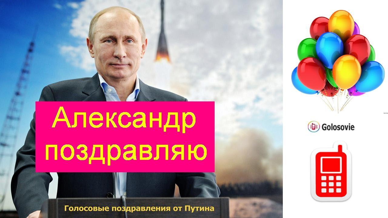 Голосовые поздравления путина с днем рождения скачать бесплатно