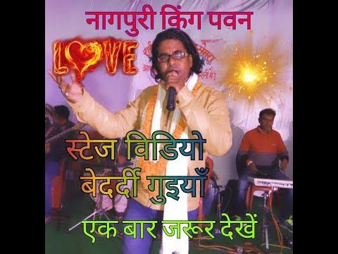 Singer - PAWAN Arkestra nagpuri programs बेदर्दी गुइयाँ   !! Bedardi guiya dardo ni Janela !!