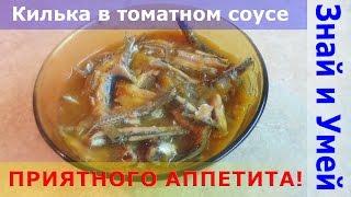 Килька в томатном соусе в домашних условиях. Как приготовить кильку в томате